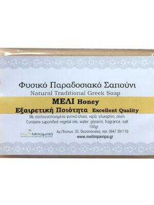 Μέλι Σαπούνι Φυσικό ΜελίΜπαμπά 100gr