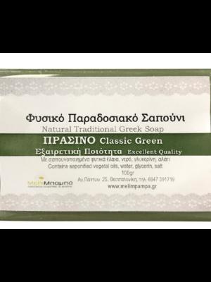 Πράσινο-Κλασικό-Σαπούνι Φυσικό ΜελίΜπαμπά 100gr