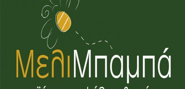 Μελί Μπαμπά – Προϊόντα Κυψέλης & Φύσης